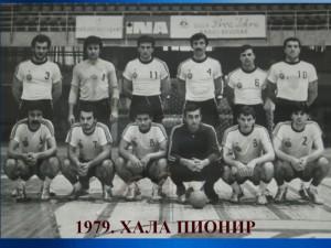Handball 1979 RK Partizan hala Pionir